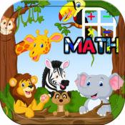 难题 数学 游戏 动物 对于4岁以上的孩子 自由 1.0.1