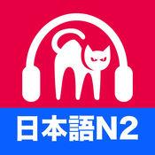 日语N2听力精选-...