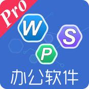 For wps手机版-o...