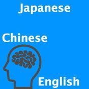 日语汉语英语翻译 1