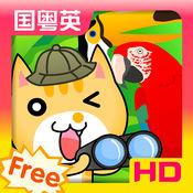 猫猫探秘飞鸟乐园HD-普通话,粤语,英语学习教育宝宝儿童认