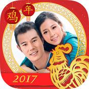 2017喜迎鸡年新年春节元宵照 1