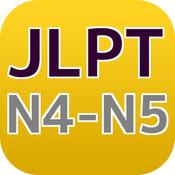 JLPT N4-N5 日本語能力試験4級・5級検定 1.0.2