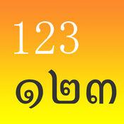 Thai123 (泰国泰铢计算器/翻译,对于旅游) 1.4