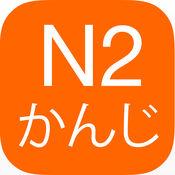 N2日语汉字读音 1.1.0