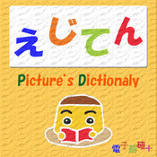 图画辞典 2.0.0