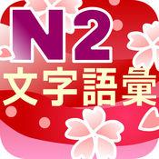 N2 文字語彙問題集 2