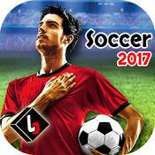 足球2017游戏 - 真正的足球前锋目标高清 2.1