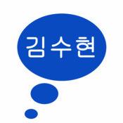 韩语字母 - 学习...