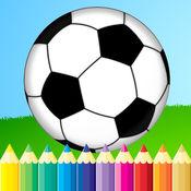 英式足球图画书 - 体育绘画为孩子免费游戏好彩HD 1