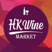 HK Wine Market 香港酒市场 1.5