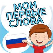 我的第一个词 - 学习俄语的孩子 1