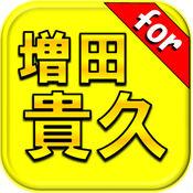 For 増田貴久-NEWSとテゴマス 2