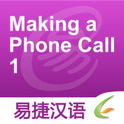 Making a Phone Call 1  1.0.0
