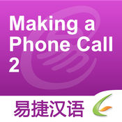 Making a Phone Call 2  1.0.0