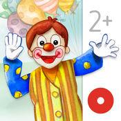 马戏团世界 — 一本儿童互动故事书 1.4