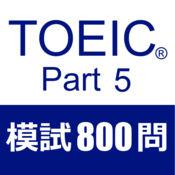TOEIC Test Part5 阅读 完成句子 模拟试题800题 3