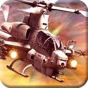 武装直升机战斗冲突 - 飞机直升机战2017 1