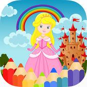 公主彩图HD  - 有趣的儿童绘画 1