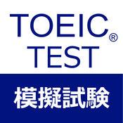TOEIC Test 托业考试模拟试题1000