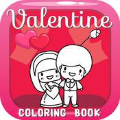情人节着色书:可爱与可爱!免费为孩子和幼儿 1