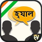 讲孟加拉语智能指南 1.1