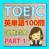 TOEIC 英単語 試験対策 100問 PART1 2.0.0