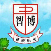 Price Memorial Catholic Primary School 天主教博智小學