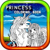 公主彩图免费为幼儿和孩子! 1