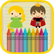 王子和公主着色页 1