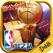 NBA梦之队(NBA官...