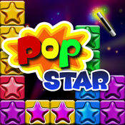 星星の消除 - PopStar! 1.2