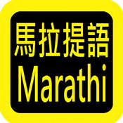 Marathi Audio Bible 马拉提语圣经 1.0.1