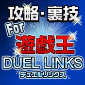 For遊戯王デュエルリンクスまとめ・攻略情報 1