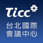 TICC 台北國際會議中心 2.1.1
