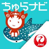 JAL沖縄 4.0.6