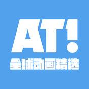 AnimeTaste · 全球动画精选 3.0.3