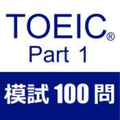 TOEIC Test Part1 听力 照片描述问题 模拟试题100题 3