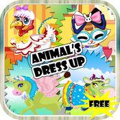 动物 时尚 设计师 游戏 1