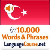 土耳其语 词汇学习机 – Türkçe词汇轻松学 2.4.4