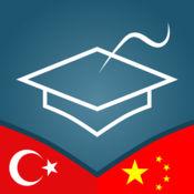学土耳其语 - AccelaStudy® 3.5.0