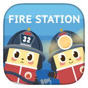 消防站 2.9