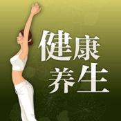 《健康养生宝典》· 医疗保健百科全书 1.2.1