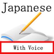 日本研究使用语音 70