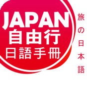 Japan日語自由行手冊 1.1
