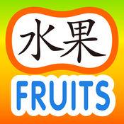 中文学习(儿童) - 水果