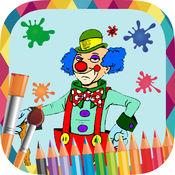 马戏团来漆-着色书里汲取小丑