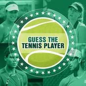 猜猜网球运动员...
