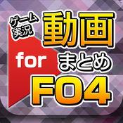 FO4ゲーム実況動画まとめ for Fallout4(フォールアウト4)