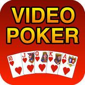 视频扑克—经典视频扑克游戏 1.2
